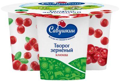 Творог Зерненый Савушкин Клюква 5% 130г