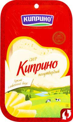 Сыр Киприно нарезка 50% 125г