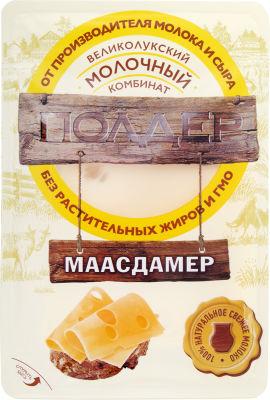Сыр Полдер Маасдамер нарезка 45% 125г