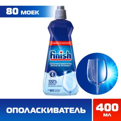 Ополаскиватель для посудомоечных машин Finish Shine&Protect 400мл